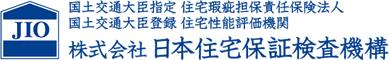 JIO 日本住宅保証機構